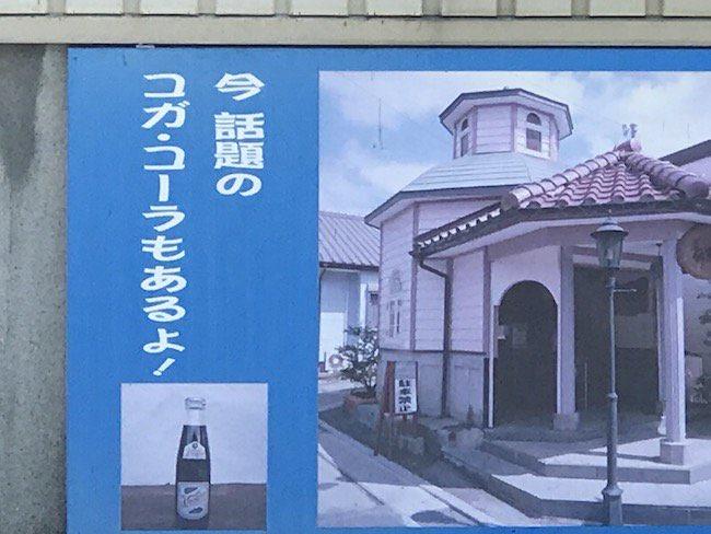 【オモコロ ブロス】幻のご当地コーラを求めて(作:ナ月)福岡県みやま市にあるご当地コーラ「コガ・コーラ」を飲みました。