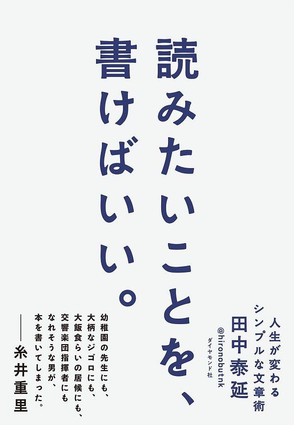 「林先生の初耳学」に取り上げられた本が急上昇中!田中泰延さん(@hironobutnk)『読みたいことを、書けばいい。人生が変わるシンプルな文章術』が急上昇、Amazon本ランキング総合1位に。電通コピーライターをやめ、「青年失業家」となった田中さんによる文章の書き方。▼