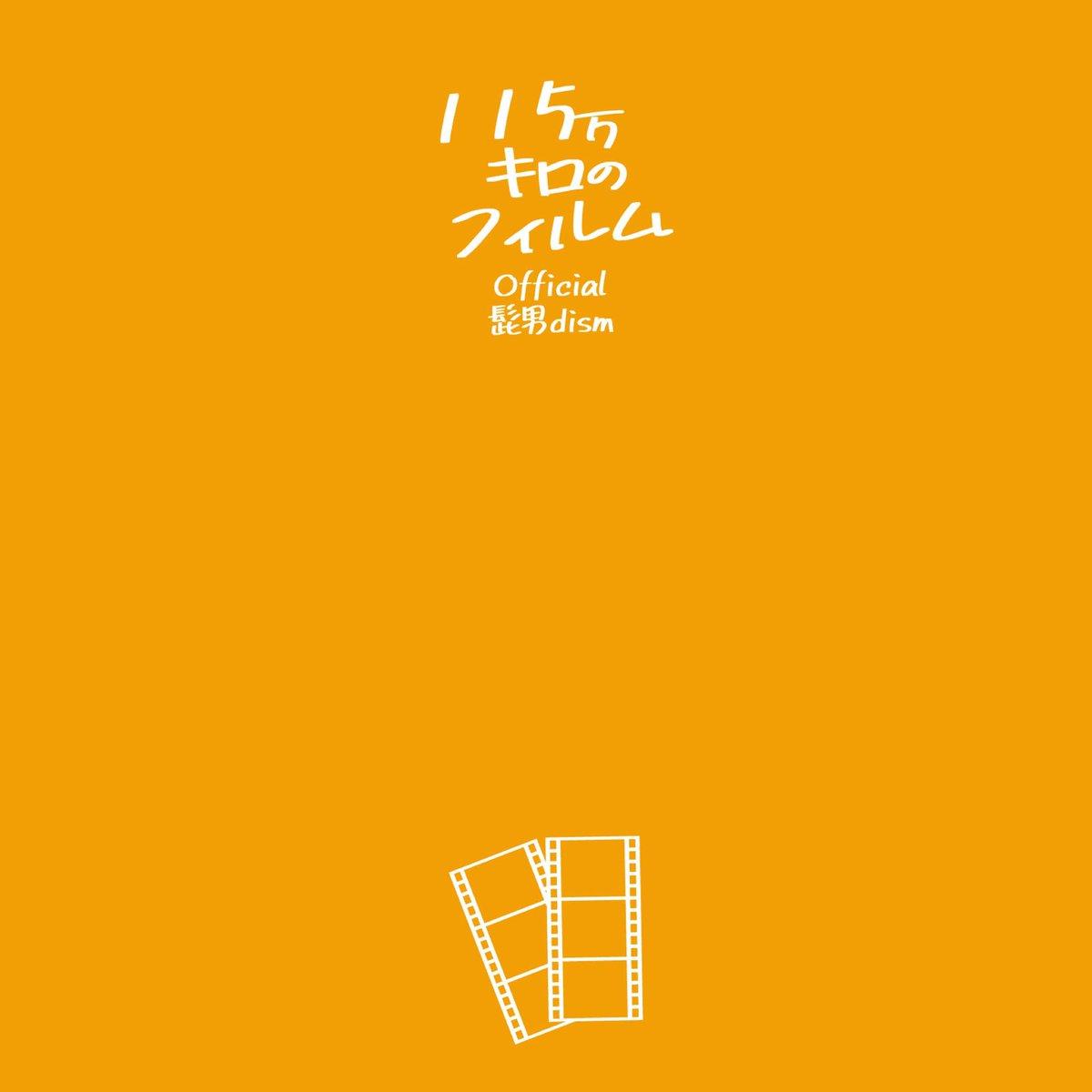 キロ の 男 フィルム 115 万 髭 Official髭男dismが披露した『115万キロのフィルム』に疑惑 「ミスチルに似すぎ」 ニフティニュース