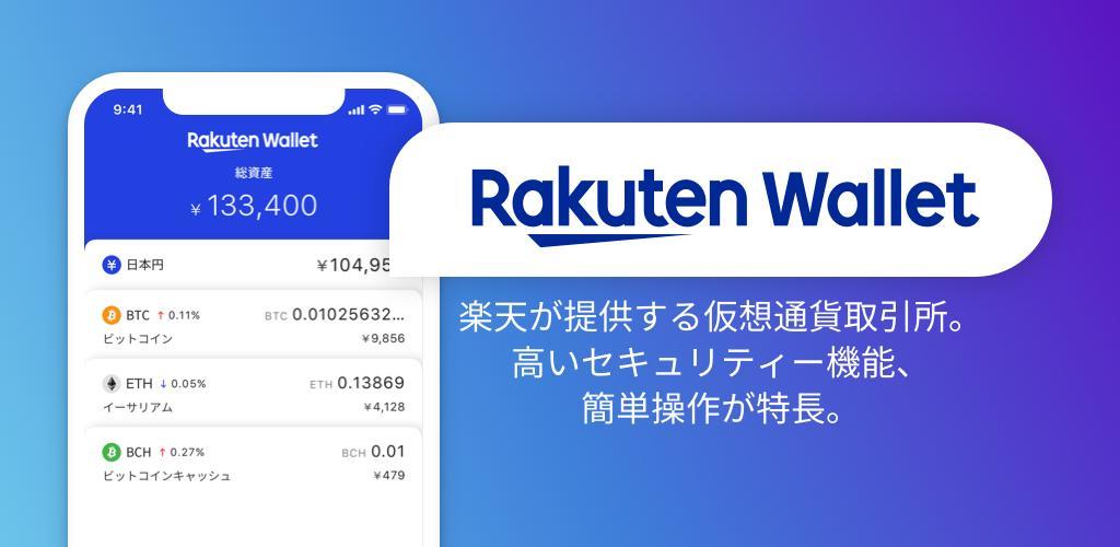?サービスリリース情報?本日8月19日より暗号資産(仮想通貨)における現物取引サービスを開始しました。同日よりスマートフォンアプリ(Androidアプリ)を提供し、スマートフォン上でサービスをご利用いただけます。詳細は下記からご確認ください。#楽天ウォレット