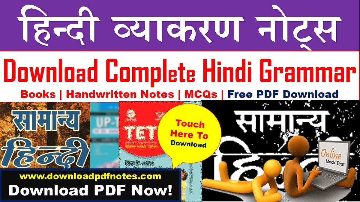 General Hindi Short Tricks Notes & Books Download | B ed