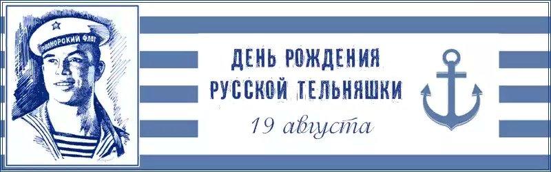 с днем рождения русской тельняшки открытка гостиницы