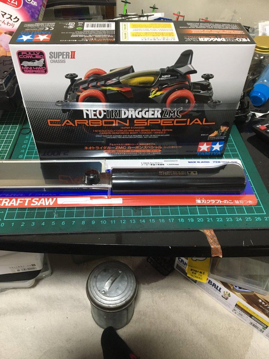 タミヤ ミニ四駆特別企画商品 ネオトライダガーZMC カーボンスペシャル スーパーIIシャーシ 95508に関する画像8