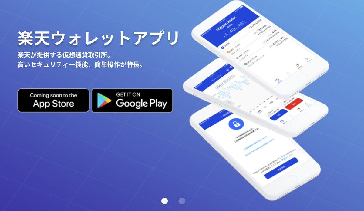 楽天の仮想通貨取引所が今日オープンしたね。アプリも用意してたところ流石だわ。SBI VC Tradeもスマホアプリお願いしますよ。楽天には負けたくないでしょう。@yoshitaka_kitao