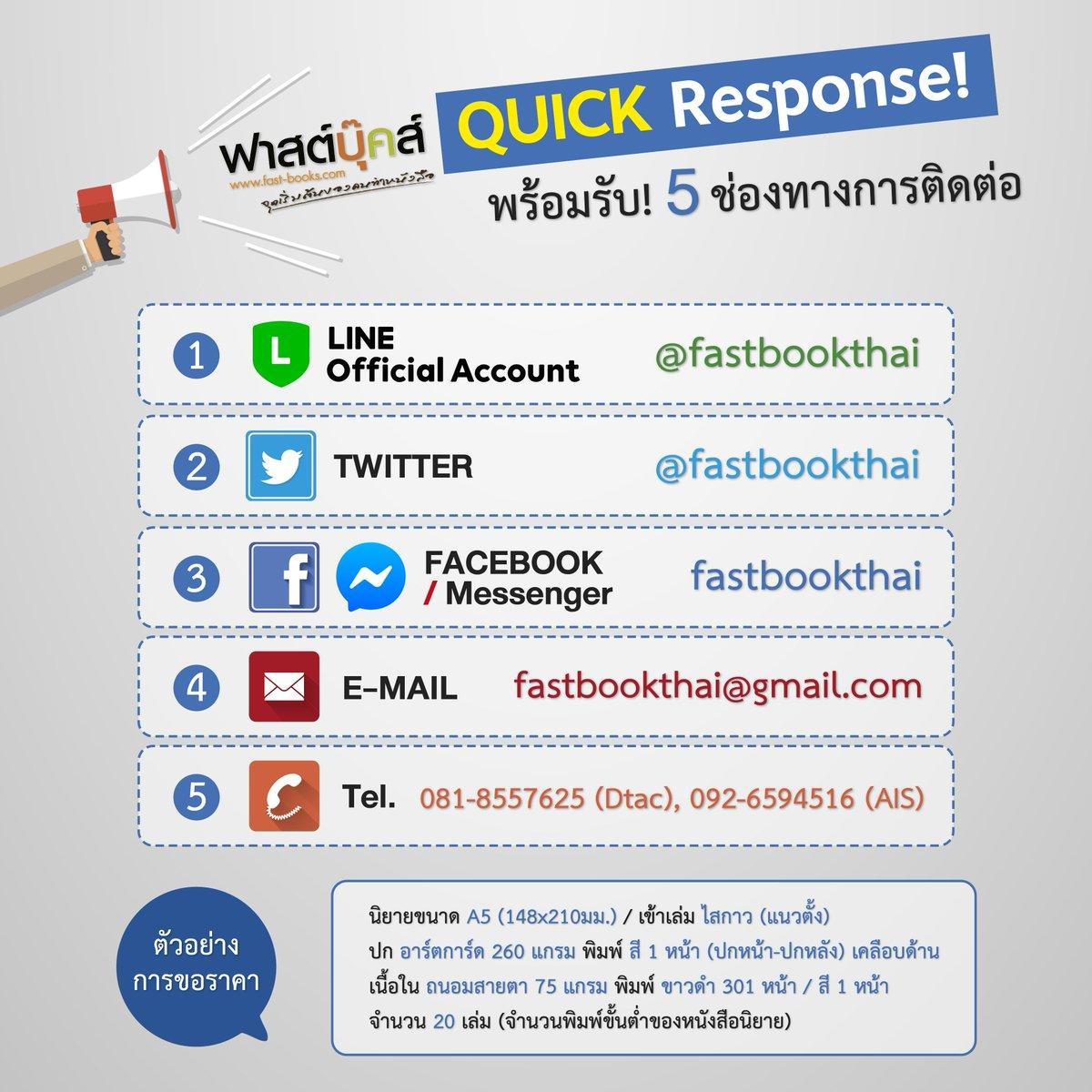 fastbooks (@fastbookthai) | Twitter