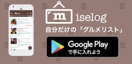 Androidアプリの「みせろぐ」をリリースしました!個人開発のアプリですが、よかったら使ってみてください!