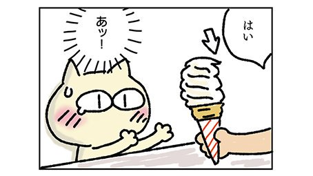 note連載「小さい日記」更新 #24「ソフトクリーム世界一」けらさん認定のソフトクリーム世界一が更新されたらしいです😊無料でお読みいただけます!👉