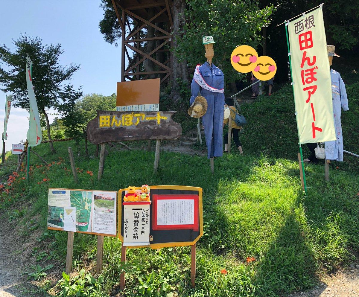昨日は角田市に羽生くんの田んぼアートを見に行ってきました?羽生くんの笑顔がいい感じです?ベッかくだパスポート(¥1000)はドローン撮影サービスあり、道の駅かくだにも行けてソフトクリーム無料券付きでとっもお得✨