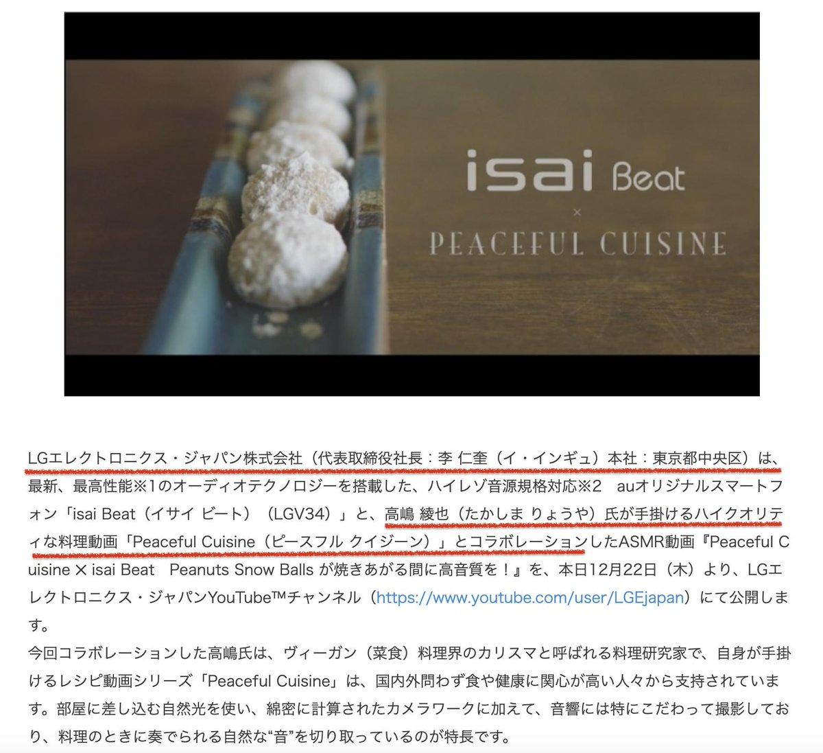 【その④李家とコラボ】李 仁奎(イ・インギュ)が社長を務めるLGエレクトロニクス・ジャパン株式会社とコラボ☑️やはり只のシェフではなく李家・生長の家絡みヴィーガン料理を通じて世界中にカルト思想を広める役割です