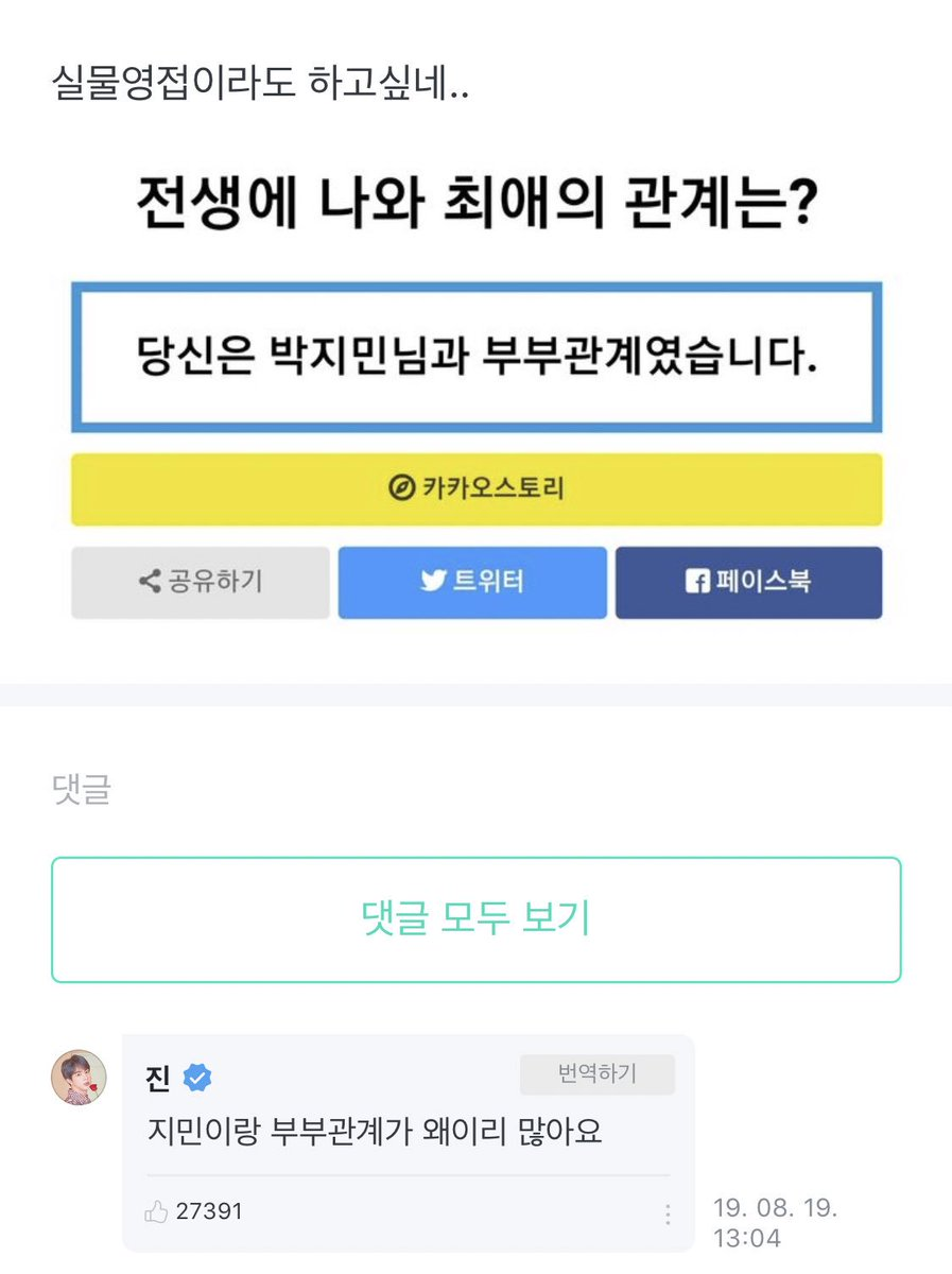 190819 JIN weverse reply in pic : who's in love relationship with me in past life? you and park jimin-nim were married couple. fan : i want to meet him in person at least jin : why is there so many people are married couple with jimin