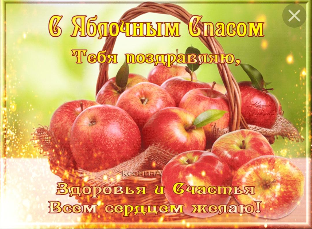 красивые картинки с яблочным спасом русь очень