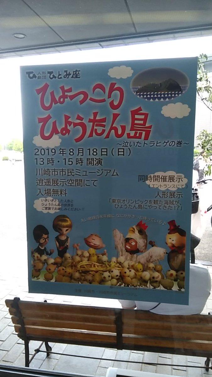 川崎市民ミュージアムで、ひとみ座のひょっこりひょうたん島「泣いたトラヒゲ」を見たよ!ドンガバチョ、トラヒゲ、サンデー先生、ダンディー、博士、ダンプ、キッド、海賊たちもいて、人形劇をついて観劇できて、本当に嬉しかった。カバチョの「コケッコソング」も聴けてこれまた大感激だった!