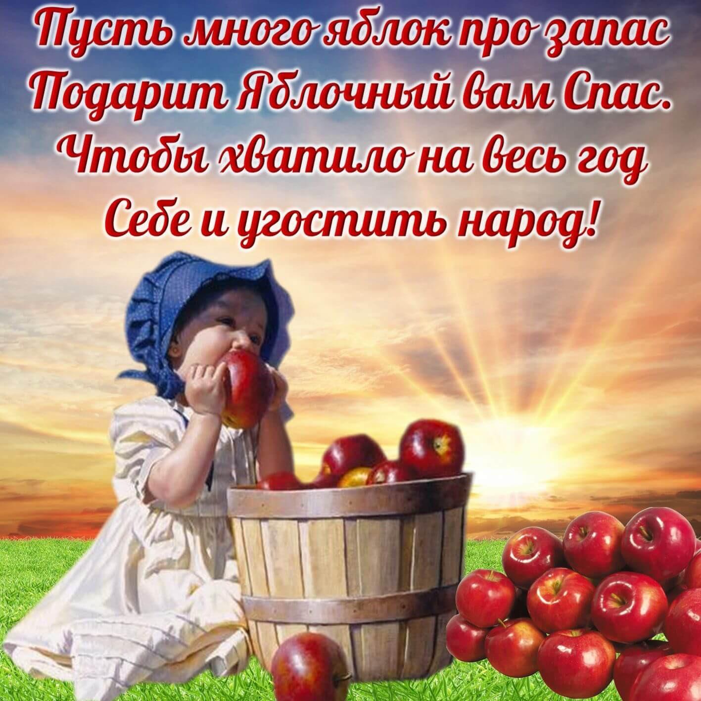 Фото с яблочным спасом поздравление