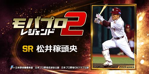 『松井稼頭央』とか、レジェンドが主役のプロ野球ゲーム! 一緒にプレイしよ!⇒ https://t.co/r9sUsxWzlT