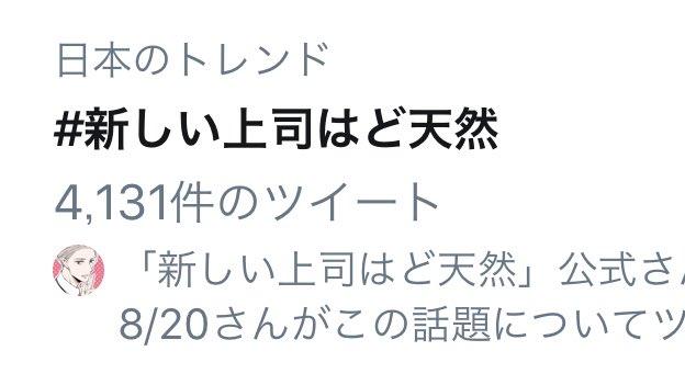 日本のトレンドに入りました…!ありがとうございます。読者様の優しさに涙が…。