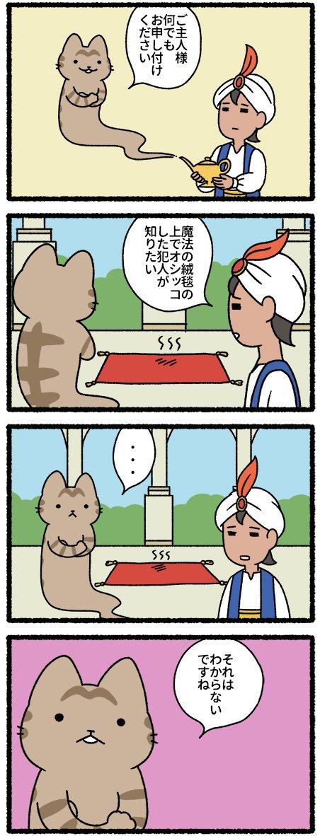 ランプの魔人猫 #猫の昔話