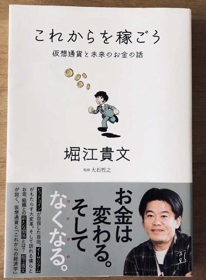 女性を知りたければ経験するしかないし、仮想通貨の値動きをまったく気にしないで済ませるためには、起業して株式上場するなりして、ビッグマネーを手に入れればいいのだ。『これからを稼ごう』堀江貴文 @takapon_jp 著☑︎詳細はこちら⇨