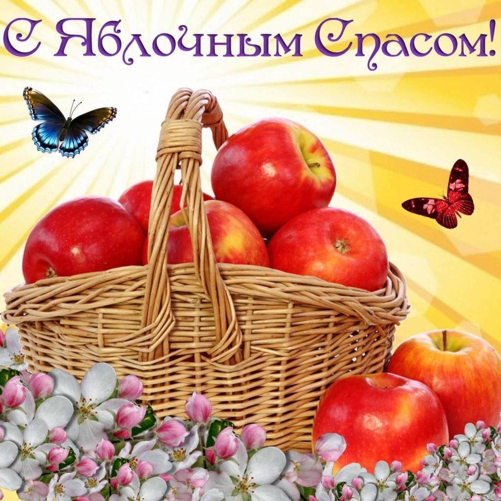 Картинки к празднику преображение господне яблочный спас