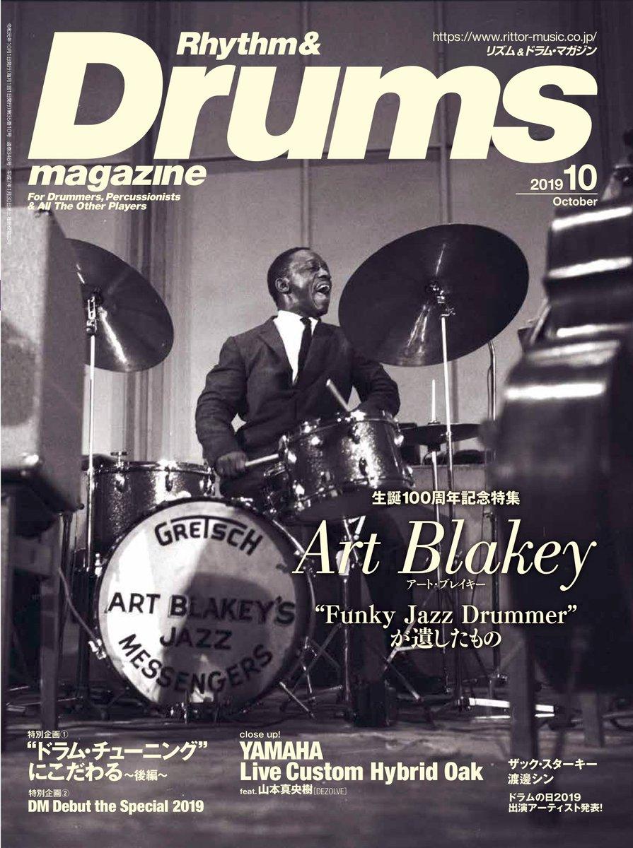 【次号表紙解禁】8/24発売ドラム・マガジン10月号は、今年で生誕100年のジャズ・ジャイアント=アート・ブレイキーが表紙!自らの半生/音楽/ドラム/共演者について語ったロング・インタビューを軸に稀代のFunky Jazz Drummerに迫ります! Amazon
