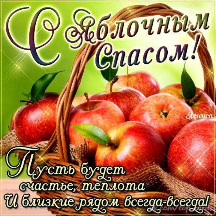 Поздравление с яблочным спасом подругу