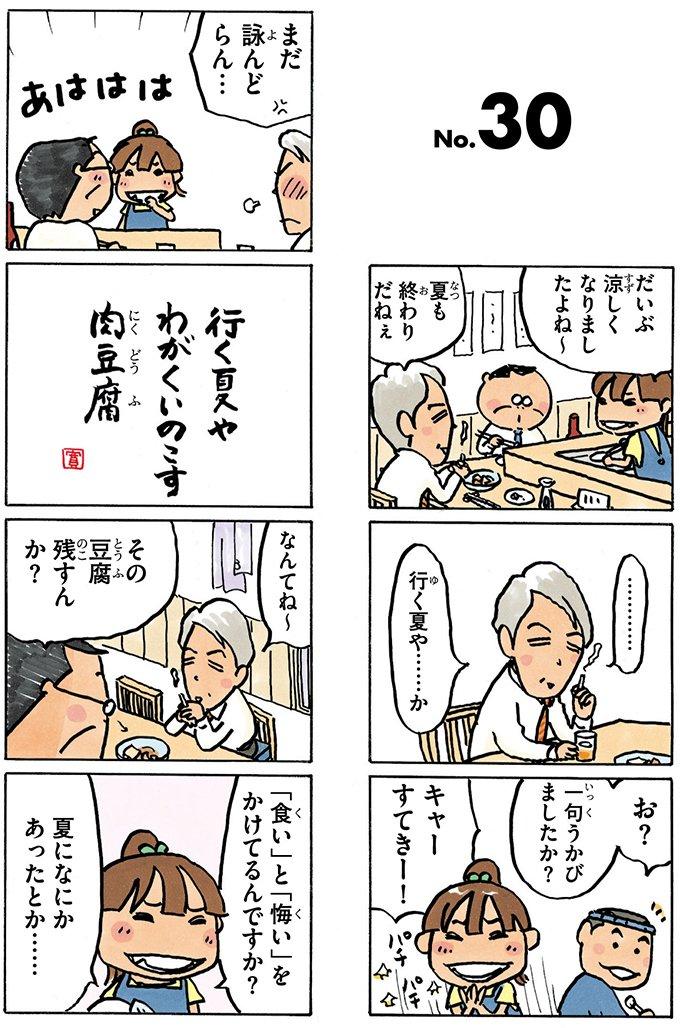 夏の終わりの、花火と、俳句と🙂#あたしンちフル (18巻no.30) #俳句の日