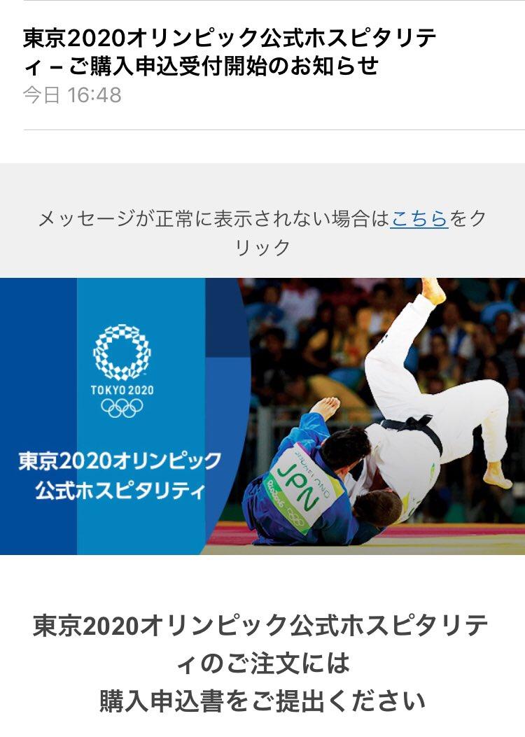 オリンピック ホスピタリティ パッケージ