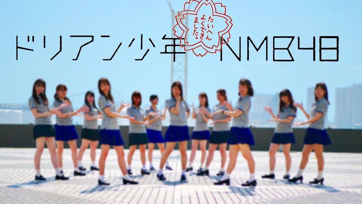 22曲目はとっても盛り上がる夏曲!NMB48「ドリアン少年」を踊りました🌻💕暑かったけど楽しくてずっと笑ってました😊いろんな小ネタを仕込んでますよ🙌何個見つけられるかな?👀笑ぜひご覧ください💁♀️✨YouTube→ニコ動→#踊ってみた#NMB48