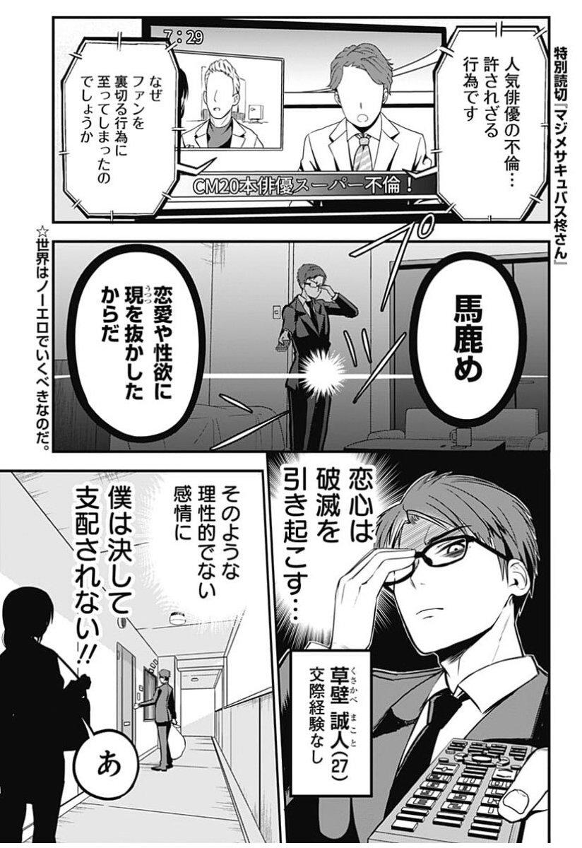 ジャンプ+に「マジメサキュバス柊さん」という読み切りを載せてもらってます。サキュバスがマジメだよって話です!