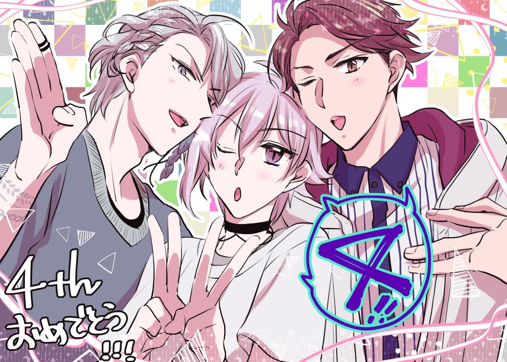 【special day*0820】アイドリッシュセブン4周年おめでとう~~~~!!!#アイナナ4周年