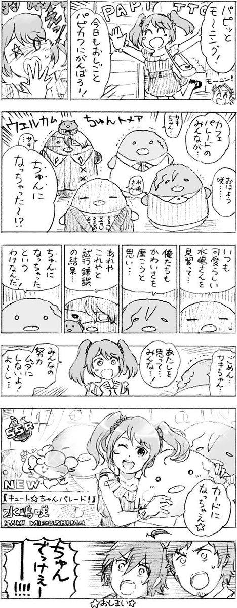 カフェパレ~~ド🐥ちゅん・クライシス編