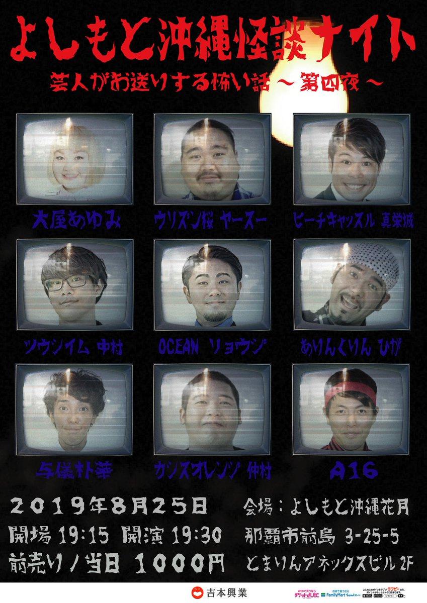 「よしもと 沖縄 怪談」の画像検索結果