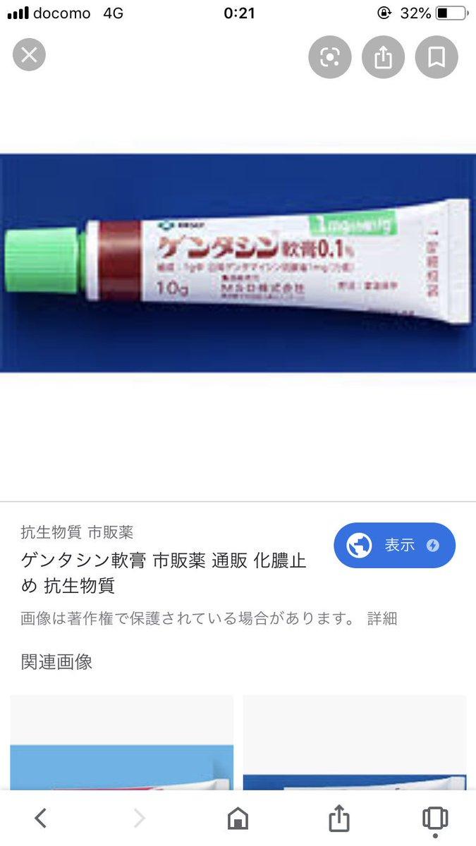 赤み ゲンタシン