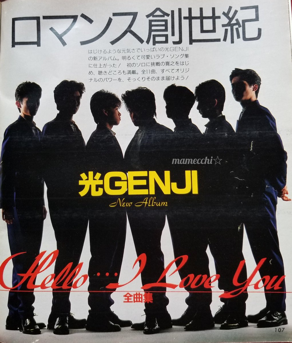 光 genji アルバム