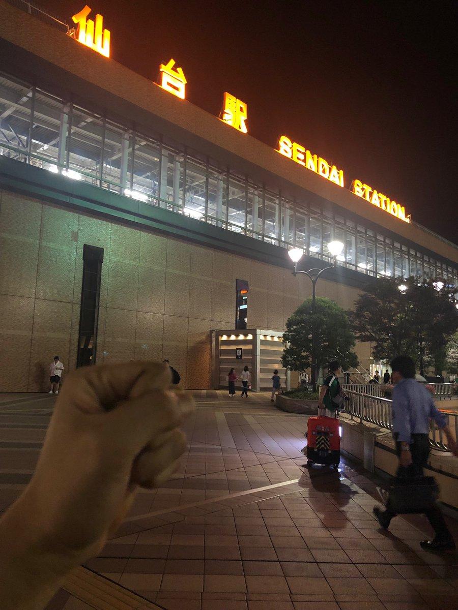 憩い部メンバーは、先ほど無事に仙台に到着しました。仙台は雨です。明日も雨の予報が出てますが、、、。明日は仙台の皆さんに、しっかり伝えます。よろしくお願いします。