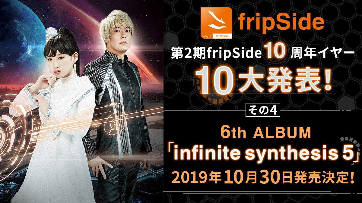 ✨10周年イヤー10大発表<その4>✨10月30日にニューアルバム「infinite synthesis 5」のリリースが決定しました‼️詳細はこちら👉 #fripSide