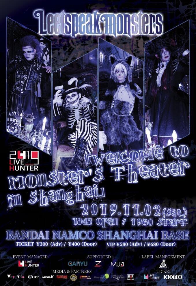 11月2日(土)に萬代南夢宮上海文化中心/未來劇場にて「LIVE HUNTER 2019」Leetspeak monsters 『Welcome to Monster's Theater in Shanghai』の開催が決定いたしました💀スケジュールをご確認の上、ぜひご来場ください🦇→
