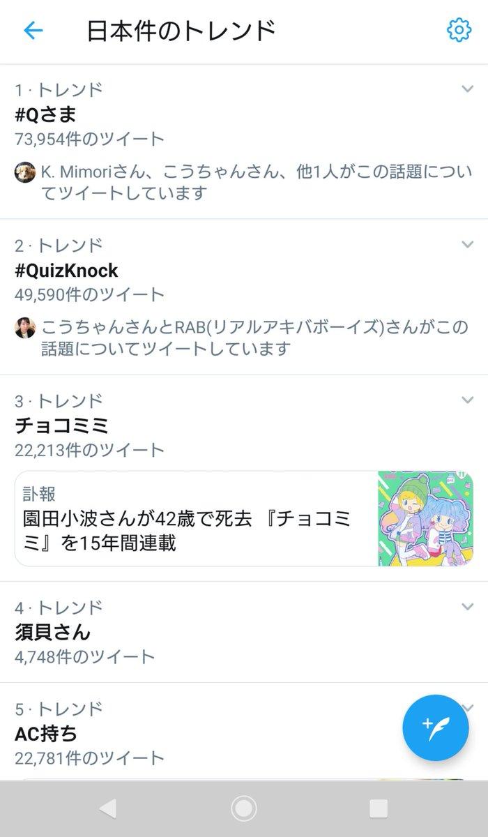 須貝さん、あまりの威圧感にトレンド4位に。#QuizKnock #Qさま