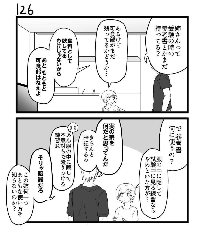 創作2コマ漫画 その126