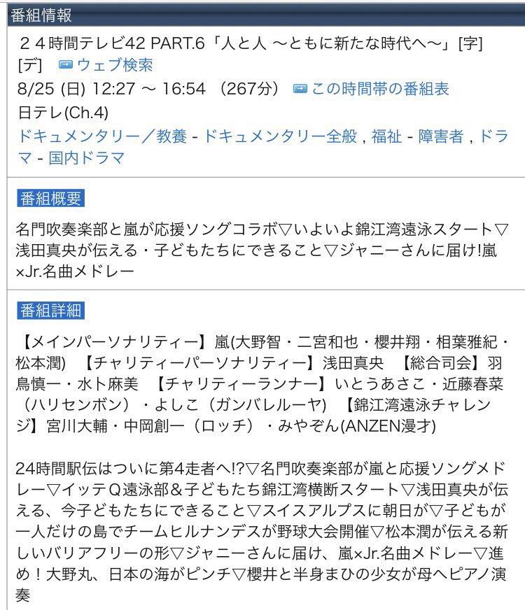 24時間テレビの嵐×Jr.名曲メドレーは8/25(日) 12:27〜16:54だよ〜!! #嵐 #SixTONES #HiHiJets #美少年 #少年忍者 #24時間テレビ42