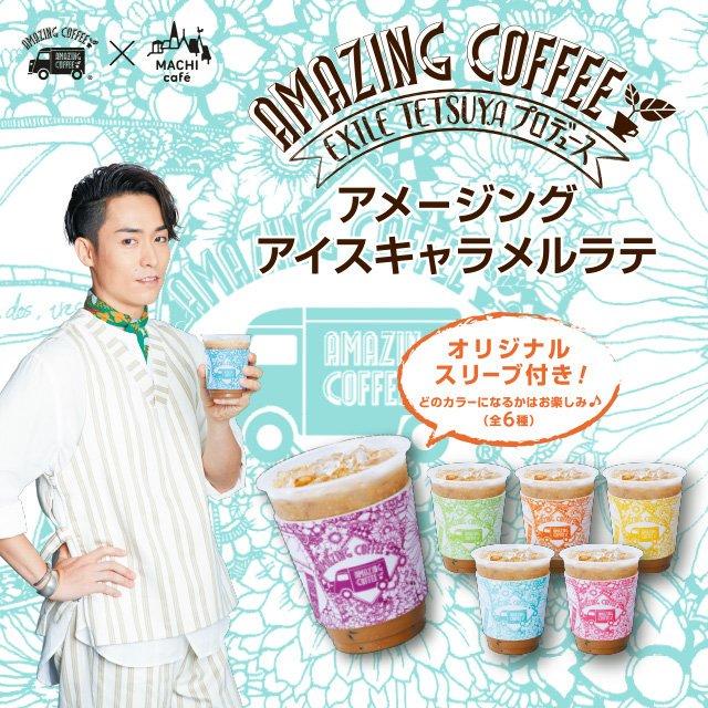 【明日】8/20火より販売AMAZING COFFEE×MACHI caféコラボレーション第2弾アメージングアイスキャラメルラテ400円(税込)コスタリカ産の豆を40%使用、ヘーゼルキャラメルの甘さとミルクがマッチ!オリジナルスリーブ全6色、どの色になるかはお楽しみ!