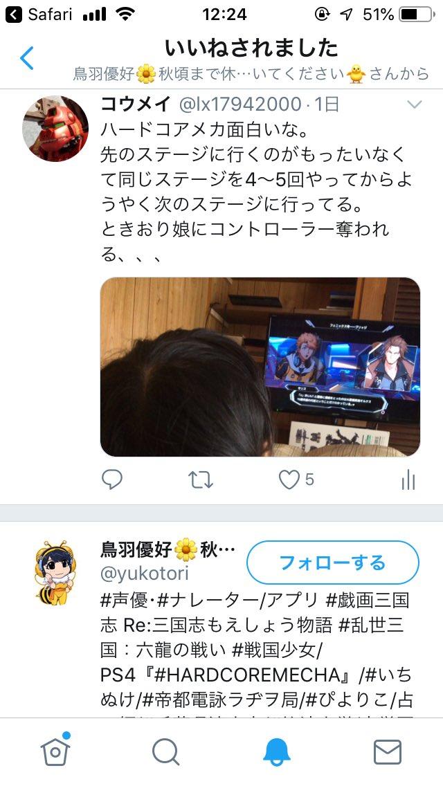 ツイッターメディア