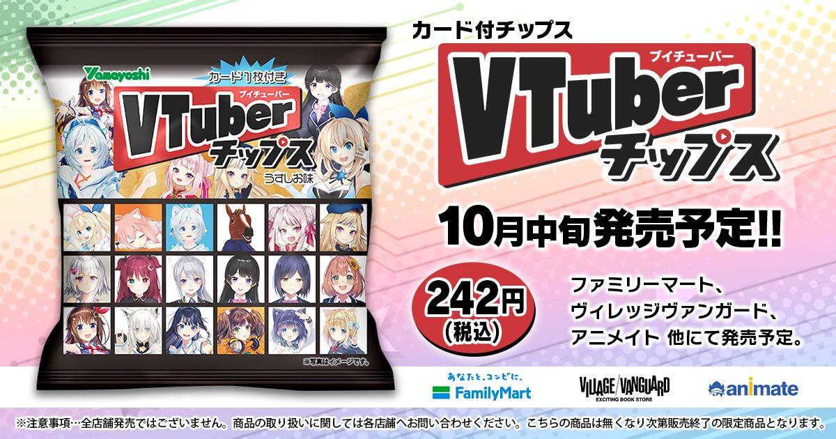 VTuberチップス発売決定✨✨みんなめちゃくちゃ可愛い😋💖アカリは自分を当てるまでいくらかかるのか…検証してみないとね🤔🤔そしてSRは… #VTuberチップス