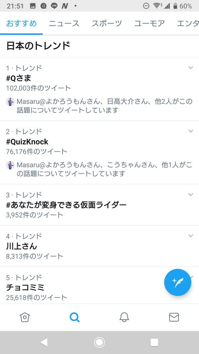 川上ー! #Qさま #QuizKnock
