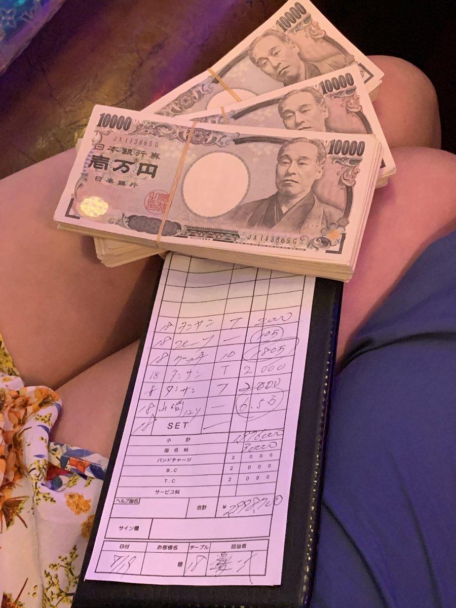 一撃300万円!!ありがとうございます!超天職!