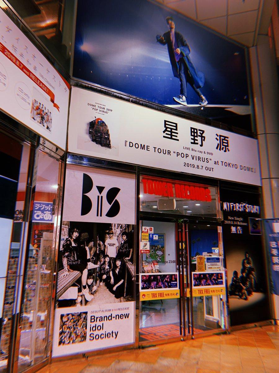 BiSのみんなデビューおめでとう。CD買いに行ったらアイナちゃんでした。フライヤー今日までなんだって!タワレコ渋谷店さん閉店まであと16分。