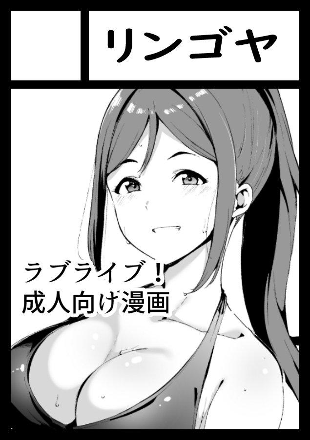 冬コミ申し込みました。体力お化けの果南ちゃんとイカしイカされぶっ倒れるまでおせっせする松浦の休日予定です~。