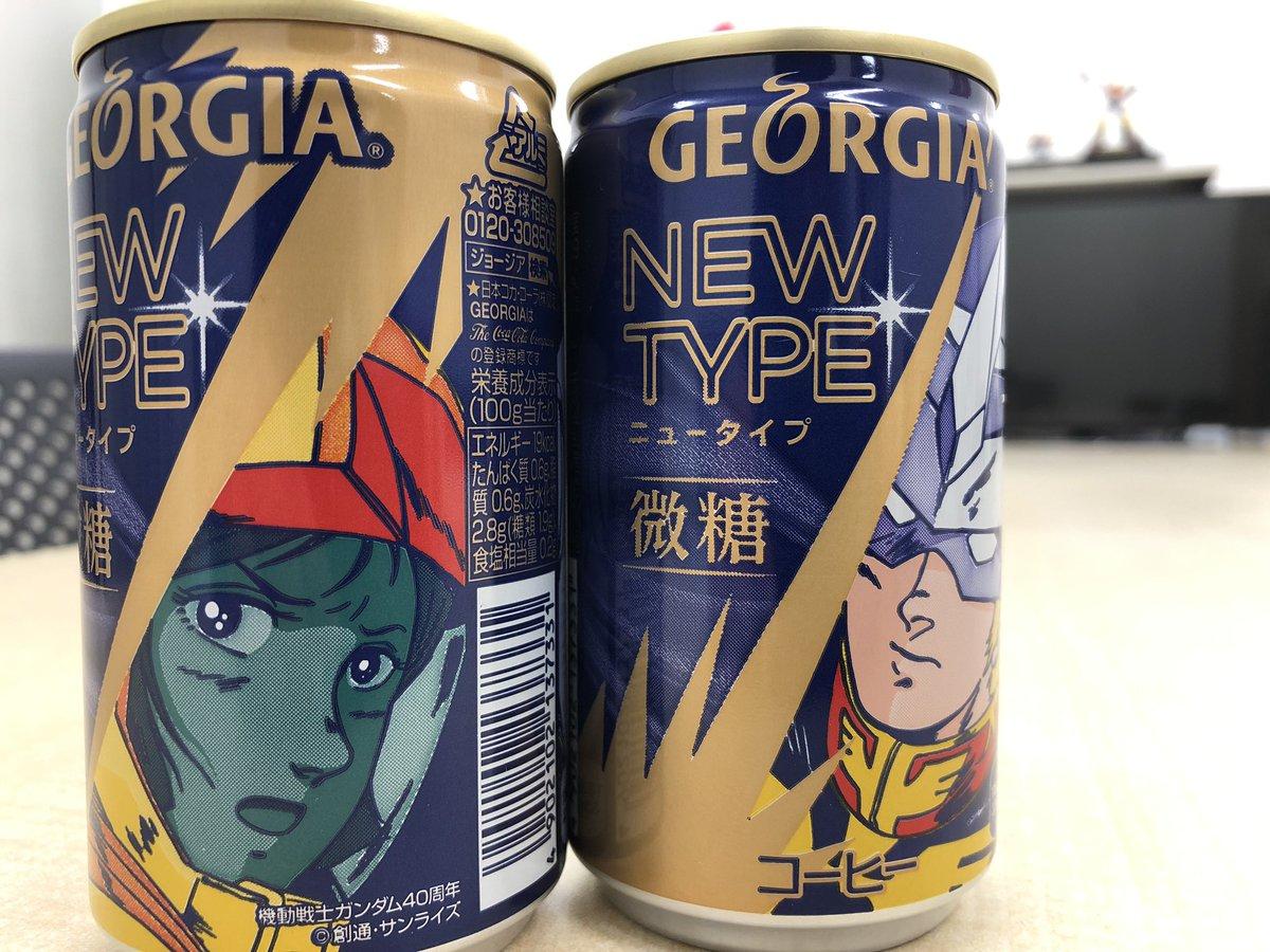 RT @gundam_reco: ジョージアニュータイプ。本日から発売。軽く振ってしばらく待ってから飲むんだぞと富野監督に言われました。(制作ナカジェロ https://t.co/ibFUZeakHh