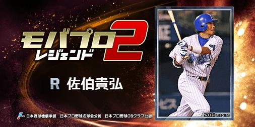 『佐伯貴弘』とか、レジェンドが主役のプロ野球ゲーム!一緒にプレイしよ!⇒