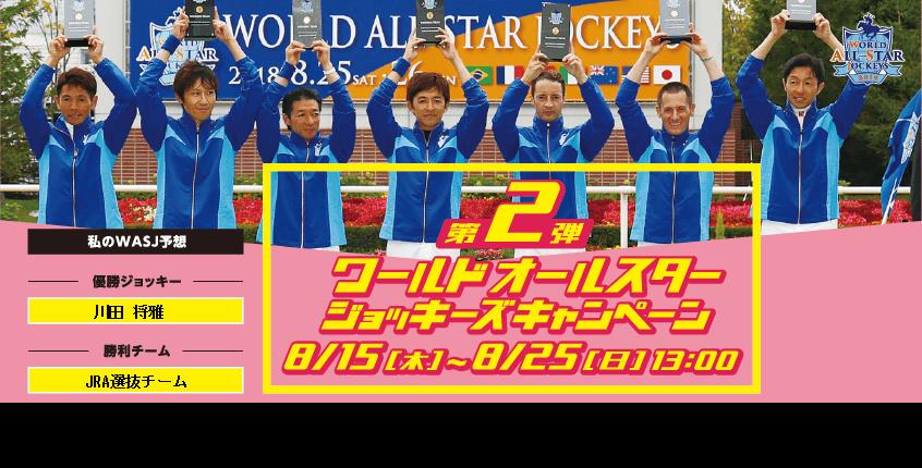 藤田菜七子ブルゾン競争率高いから的場文男ブルゾンにした!この中で最多勝利騎手だしレジェンドだよ! #ワールドオールスタージョッキーズ