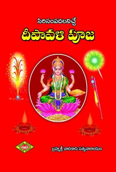 Deepavali Pooja  Click below link to buy this book from @bhaktipustakalu    http://www. bhaktipustakalu.com/in/p/Deepavali -Pooja/56  … <br>http://pic.twitter.com/5qhKQUXPmU